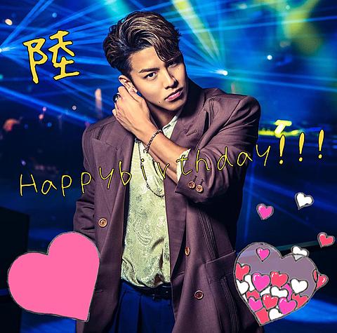 陸 Happybirthday!!!の画像(プリ画像)