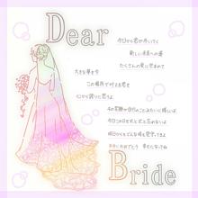 (🐥)04   Dear Bride - 西野カナの画像(プリ画像)