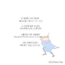 EXO/Peter Panの画像(プリ画像)