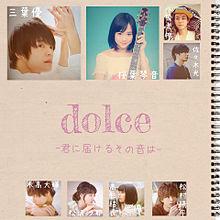 小説「dolce」の画像(プリ画像)