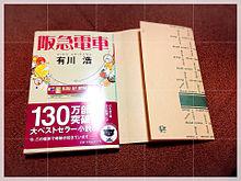 購入品の画像(阪急電車に関連した画像)