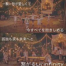 Lil'infinityの画像(infinityに関連した画像)