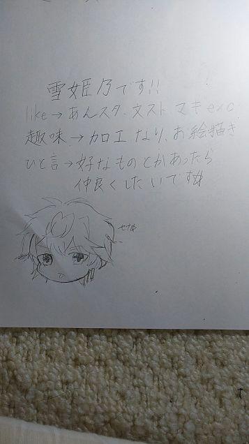 自己紹介☆の画像(プリ画像)