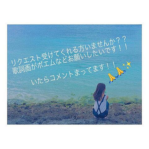 🙏✨リクエストお願いします🙏✨の画像(プリ画像)