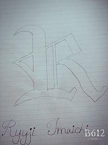 今市隆二 ロゴ書いてみた!の画像(プリ画像)