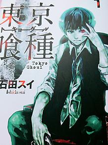 漫画:東京喰種第1巻表紙の画像(カネキケンに関連した画像)