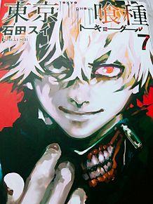 漫画:東京喰種第7巻表紙の画像(カネキケンに関連した画像)
