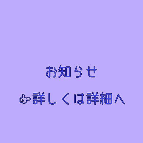 お知らせ!  拡散希望の画像(プリ画像)