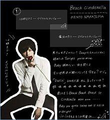 blackCinderella│中島健人の画像(プリ画像)