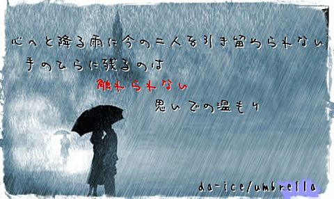 umbrellaの画像 プリ画像
