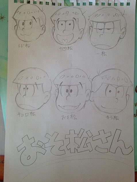 松野家を練習してみたの画像(プリ画像)