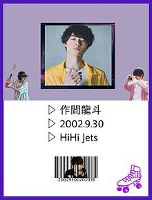 HiHiJestロゴマークと、作間龍斗クンの画像(HiHijestに関連した画像)