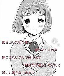 妄想スケッチ歌詞画像の画像(妄想スケッチに関連した画像)