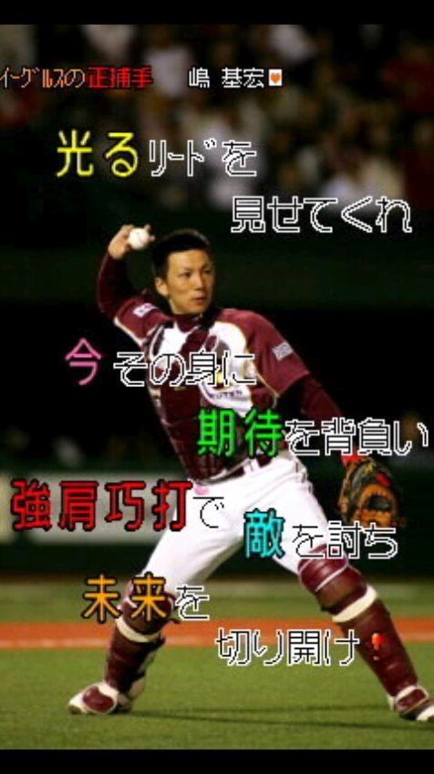 嶋基宏の画像 p1_36