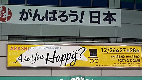Are you happÿ?の画像(プリ画像)
