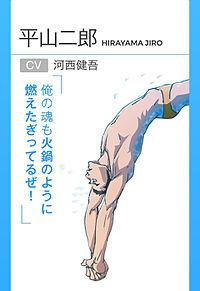 平山二郎の画像(河西健吾に関連した画像)