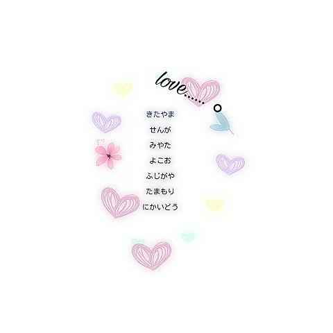 Kis-My-Ft2 ℓσνє⇝♥💗ღの画像(プリ画像)