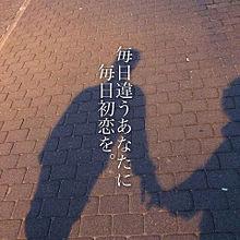 初恋 プリ画像