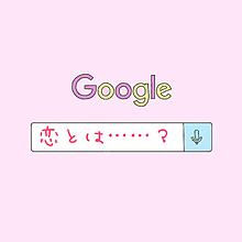 恋の画像(Googleに関連した画像)