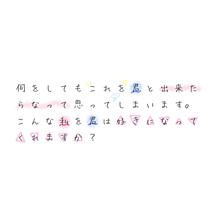 ポエム.恋ポエム.の画像(恋ポエムに関連した画像)