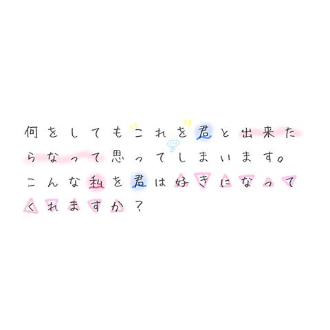 ポエム.恋ポエム.の画像 プリ画像