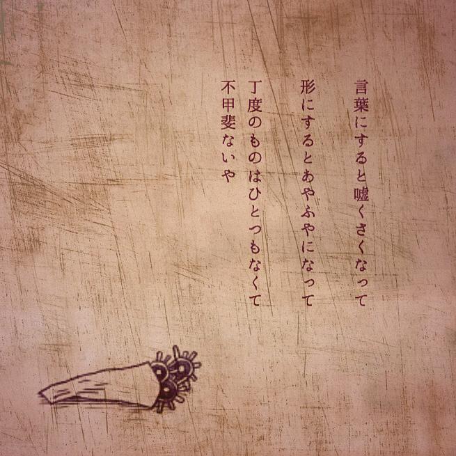 vivi/米津玄師▲▼歌詞画の画像(プリ画像)