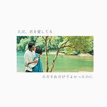 恋愛写真/大塚愛の画像(プリ画像)