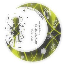 御坂美琴(レベル6)の画像(プリ画像)