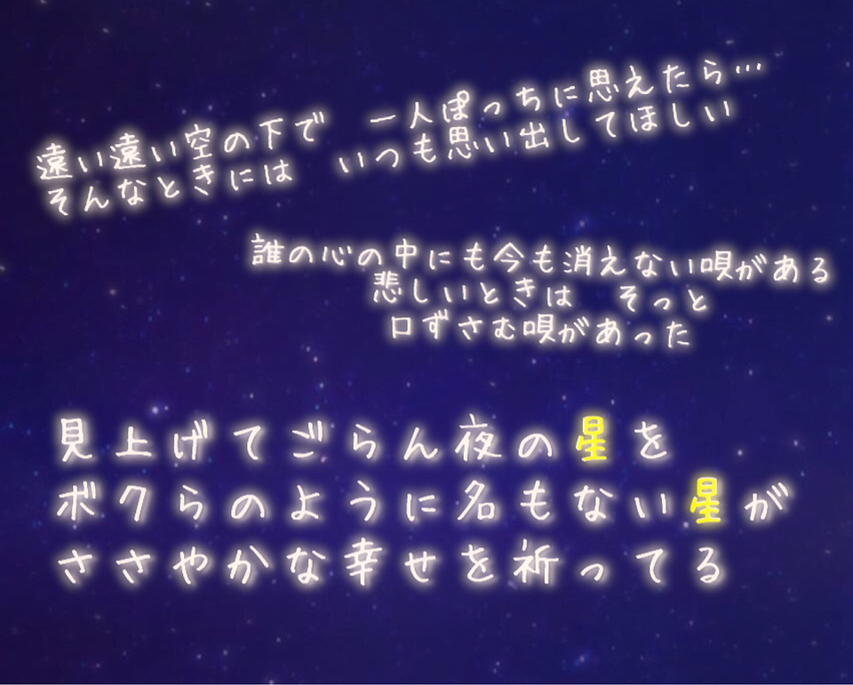 見上げ て ごらん 夜 の 星 を 歌詞