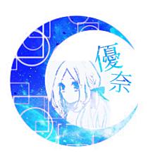 優奈さんへ♡の画像(プリ画像)