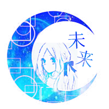 未来さんへ♡の画像(プリ画像)