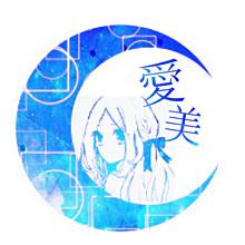 愛美さんへ♡の画像(プリ画像)