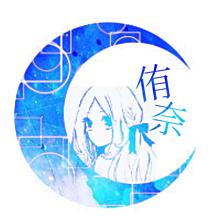 侑奈さんへ♡の画像(プリ画像)