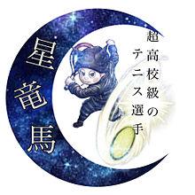 星竜馬の画像(大塚明夫に関連した画像)