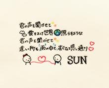 SUNの画像(カップル/彼氏/彼女/カレカノ/CPに関連した画像)