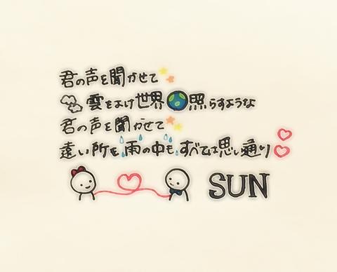 SUNの画像(プリ画像)