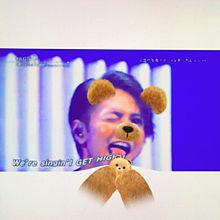 片寄涼太 保存ポチ!の画像(bearに関連した画像)
