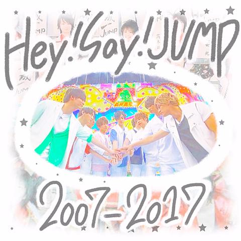 Hey!Say!JUMP 10周年の画像(プリ画像)
