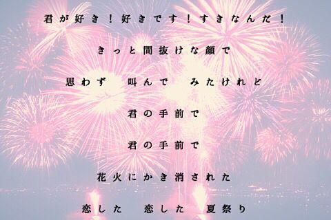 恋祭りの画像(プリ画像)