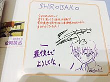 SHIROBAKO  松岡禎丞サインの画像(SHIROBAKOに関連した画像)