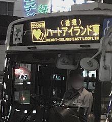 は ー と  バスの画像(乗り物に関連した画像)