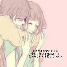 恋愛♡ プリ画像