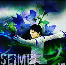 SEIMEIの画像(プリ画像)