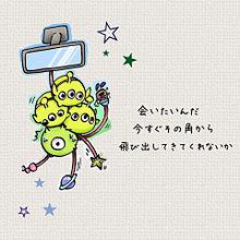 高嶺の花子さんの画像(かわいい ポエム リトルグリーンメンに関連した画像
