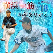 三浦大輔の画像(横浜denaベイスターズ 三浦大輔に関連した画像)