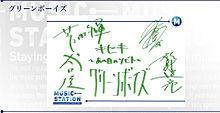 グリーンボーイズの画像(かっこいい 横浜流星に関連した画像)