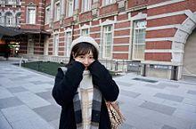 青木友香の画像(東京駅に関連した画像)