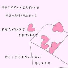 あなたへ贈る歌.•*¨*•.¸¸♬の画像(あなたへ贈る歌に関連した画像)