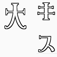 メルヘン字体の画像(プリ画像)