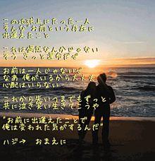 ハジ→ おまえにの画像(おまえに。に関連した画像)